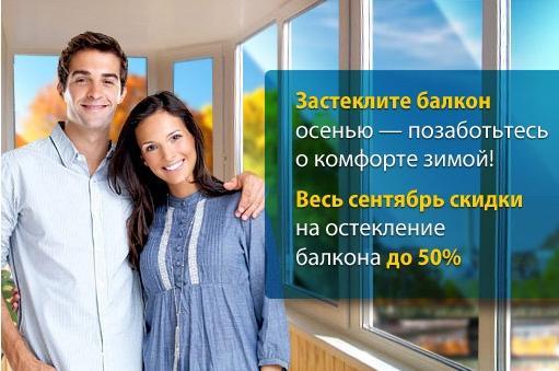 Акции на остекление балконов. - фото отчет - каталог статей .